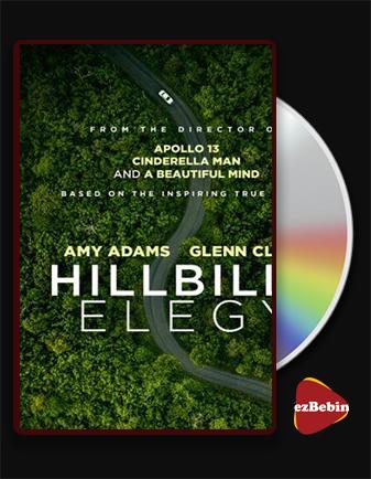 دانلود فیلم میراث پشت کوه نشینان با دوبله فارسی فیلم Hillbilly Elegy 2020 با لینک مستقیم