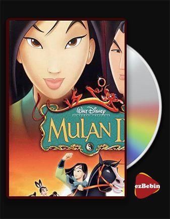 دانلود انیمیشن مولان 2 با دوبله فارسی انیمیشن Mulan II 2004 با لینک مستقیم