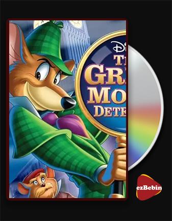 دانلود انیمیشن کارآگاه بازل با دوبله فارسی انیمیشن The Great Mouse Detective 1986 با لینک مستقیم