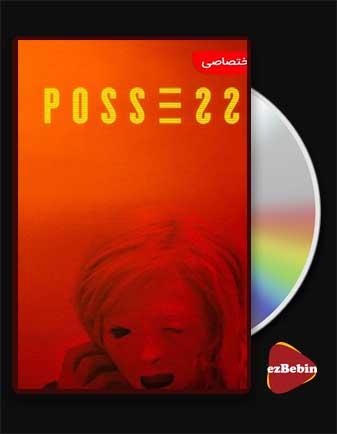 دانلود فیلم صاحب اختیار با دوبله فارسی فیلم Possessor 2020 با لینک مستقیم