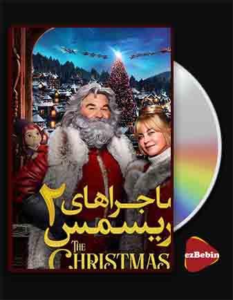 دانلود فیلم ماجراهای کریسمس ۲ با دوبله فارسی فیلم The Christmas Chronicles 2 2020 با لینک مستقیم