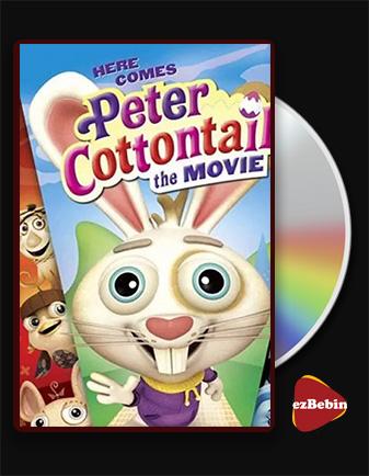 دانلود انیمیشن خرگوش دم پنبه ای با دوبله فارسی انیمیشن Here Comes Peter Cottontail: The Movie 2005 با لینک مستقیم