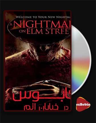 دانلود فیلم کابوس در خیابان الم با دوبله فارسی فیلم A Nightmare on Elm Street 2010 با لینک مستقیم