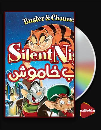 دانلود انیمیشن شب خاموش با دوبله فارسی انیمیشن Buster and Chauncey's Silent Night 1998 با لینک مستقیم