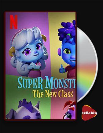 دانلود انیمیشن هیولاهای فوق العاده: کلاس جدید با دوبله فارسی انیمیشن Super Monsters: The New Class 2020 با لینک مستقیم