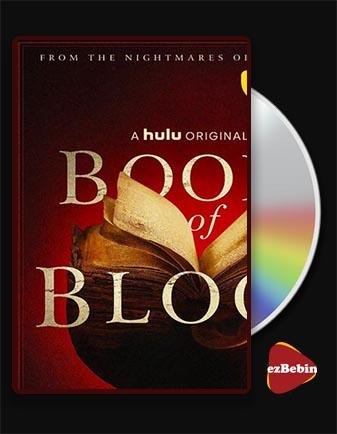 دانلود فیلم کتاب های خون با دوبله فارسی فیلم Books of Blood 2020 با لینک مستقیم