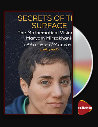 دانلود مستند مریم میرزاخانی با دوبله فارسی مستند Secrets of the Surface 2020 با لینک مستقیم