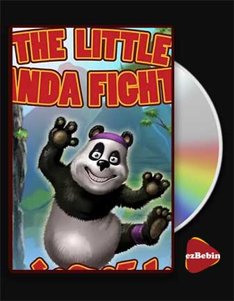 دانلود انیمیشن پاندا کوچولوی مبارز با دوبله فارسی انیمیشن The Little Panda Fighter 2008 با لینک مستقیم