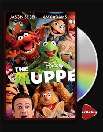 دانلود فیلم ماپت ها با دوبله فارسی فیلم The Muppets 2011 با لینک مستقیم