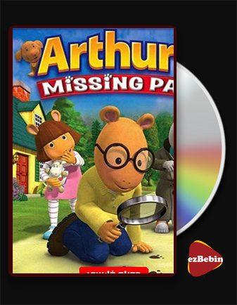 دانلود انیمیشن پال سگ گمشده آرتور با دوبله فارسی انیمیشن Arthur's Missing Pal 2006 با لینک مستقیم