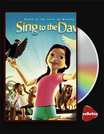 دانلود انیمیشن دهکده ما با دوبله فارسی انیمیشن Sing to the Dawn 2008 با لینک مستقیم