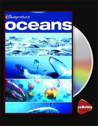 دانلود مستند اقیانوس ها با دوبله فارسی مستند Oceans 2009 با لینک مستقیم