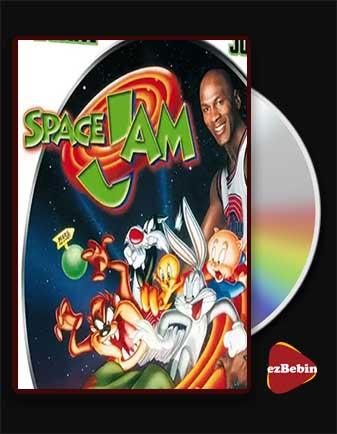 دانلود انیمیشن هرج و مرج فضایی با دوبله فارسی انیمیشن Space Jam 1996 با لینک مستقیم