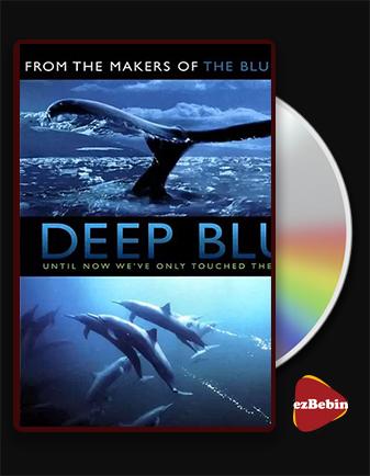 دانلود مستند آبی ژرف با دوبله فارسی مستند Deep Blue 2003 با لینک مستقیم