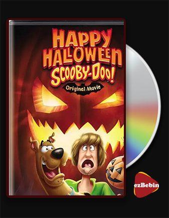 دانلود انیمیشن هالووین مبارک اسکوبی دو با دوبله فارسی انیمیشن Happy Halloween, Scooby-Doo! 2020 با لینک مستقیم
