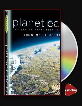 دانلود مستند سیاره زمین با دوبله فارسی مستند Planet Earth 2006 با لینک مستقیم