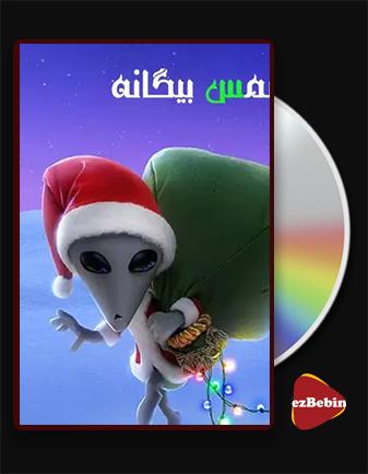 دانلود انیمیشن کریسمس بیگانه با دوبله فارسی انیمیشن Alien Xmas 2020 با لینک مستقیم