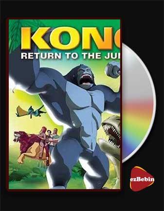 دانلود انیمیشن بازگشت کینگ کونگ با دوبله فارسی انیمیشن Kong: Return to the Jungle 2007 با لینک مستقیم