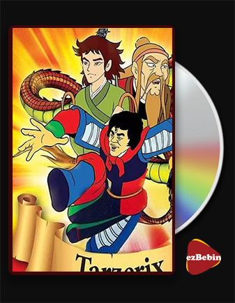 دانلود انیمیشن انتقام اژدها با دوبله فارسی انیمیشن Feng shen bang 1975 با لینک مستقیم