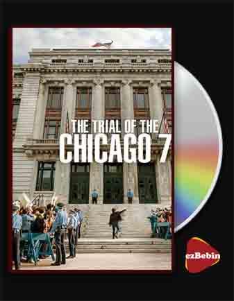 دانلود فیلم دادگاه شیکاگو ۷ با دوبله فارسی فیلم The Trial of the Chicago 7 2020 با لینک مستقیم