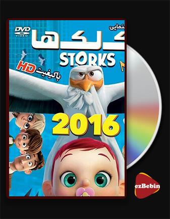 دانلود انیمیشن لک لک ها با دوبله فارسی انیمیشن Storks 2016 با لینک مستقیم