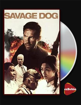 دانلود فیلم سگ وحشی با دوبله فارسی فیلم Savage Dog 2017 با لینک مستقیم