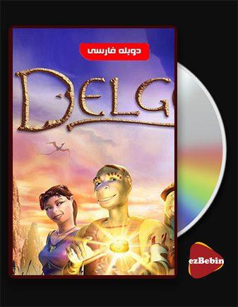 دانلود انیمیشن دلگو با دوبله فارسی انیمیشن Delgo 2008 با لینک مستقیم