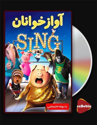 دانلود انیمیشن آوازه خوان با دوبله فارسی انیمیشن Sing 2016 با لینک مستقیم