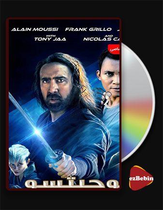 دانلود فیلم جو جیتسو با دوبله فارسی فیلم Jiu Jitsu 2020 با لینک مستقیم
