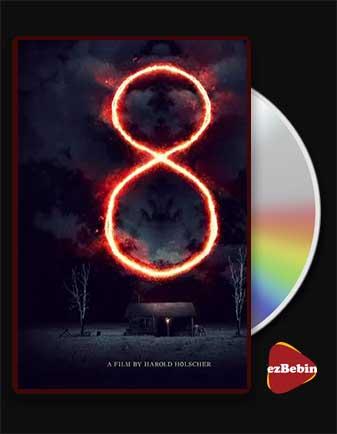 دانلود فیلم هشت با دوبله فارسی فیلم Eight 8 2019 با لینک مستقیم