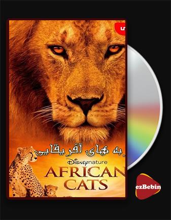 دانلود مستند گربههای آفریقایی با دوبله فارسی مستند African Cats 2011 با لینک مستقیم