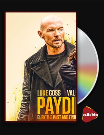 دانلود فیلم منفعت با دوبله فارسی فیلم Paydirt 2020 با لینک مستقیم