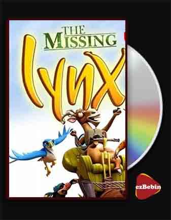 دانلود انیمیشن شکار گربه وحشی با دوبله فارسی انیمیشن The Missing Lynx 2008 با لینک مستقیم