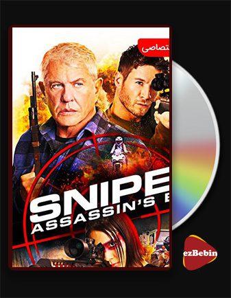 دانلود فیلم تک تیرانداز: پایان آدمکش با دوبله فارسی فیلم Sniper: Assassin's End 2020 با لینک مستقیم