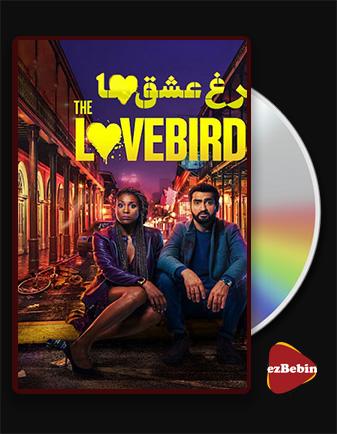 دانلود فیلم مرغ عشق ها با دوبله فارسی فیلم The Lovebirds 2020 با لینک مستقیم