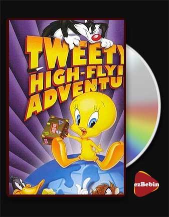 دانلود انیمیشن ماجراجویی های توئیتی با دوبله فارسی انیمیشن Tweety's High-Flying Adventure 2000 با لینک مستقیم