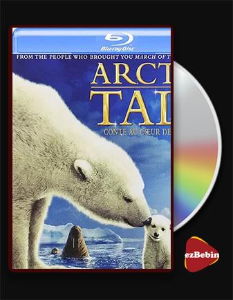 دانلود مستند افسانه قطب شمال با دوبله فارسی مستند Arctic Tale 2007 با لینک مستقیم