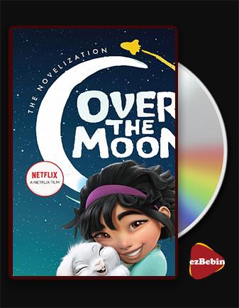 دانلود انیمیشن روی ماه با دوبله فارسی انیمیشن Over the Moon 2020 با لینک مستقیم