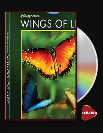 دانلود مستند بالهای زندگی با دوبله فارسی مستند Wings of Life 2011 با لینک مستقیم