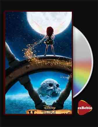 دانلود انیمیشن تینکربل و دزدان دریایی با دوبله فارسی انیمیشن Tinker Bell and the Pirate Fairy 2014 با لینک مستقیم