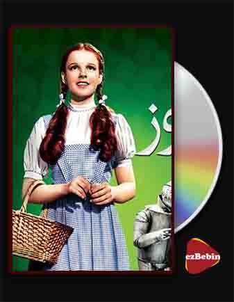 دانلود فیلم جادوگر شهر اُز با دوبله فارسی فیلم The Wizard of Oz 1939 با لینک مستقیم