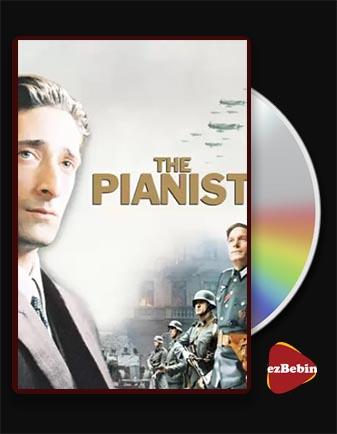 دانلود فیلم پیانیست با دوبله فارسی فیلم The Pianist 2002 با لینک مستقیم