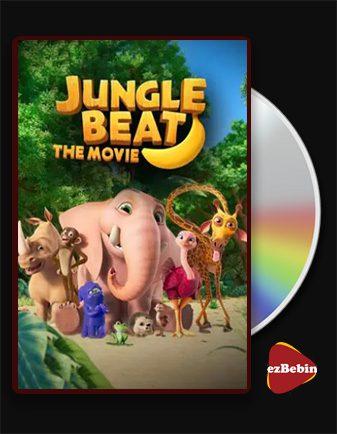 دانلود انیمیشن نبض جنگل با دوبله فارسی انیمیشن Jungle Beat: The Movie 2020 با لینک مستقیم