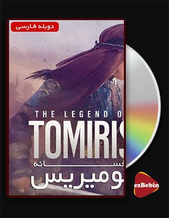 دانلود فیلم افسانه تومیریس با دوبله فارسی فیلم The Legend of Tomiris 2019 با لینک مستقیم