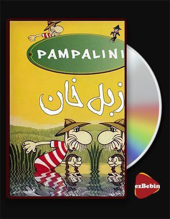 دانلود انیمیشن زبل خان با دوبله فارسی انیمیشن Pampalini 1976 با لینک مستقیم