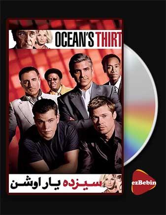 دانلود فیلم سیزده یار اوشن با دوبله فارسی فیلم Ocean's Thirteen 2007 با لینک مستقیم