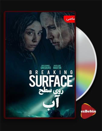 دانلود فیلم روی سطح آب با دوبله فارسی فیلم Breaking Surface 2020 با لینک مستقیم