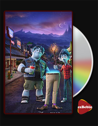 دانلود انیمیشن به پیش (آنوارد) با دوبله فارسی انیمیشن Onward 2020 با لینک مستقیم