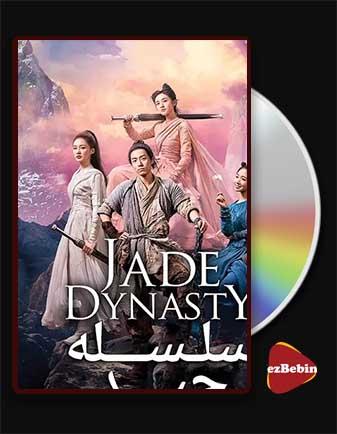 دانلود فیلم سلسله جید با دوبله فارسی فیلم Jade Dynasty 2019 با لینک مستقیم