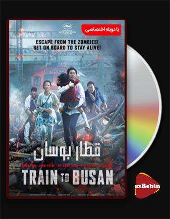 دانلود فیلم قطار بوسان با دوبله فارسی فیلم Train to Busan 2016 با لینک مستقیم
